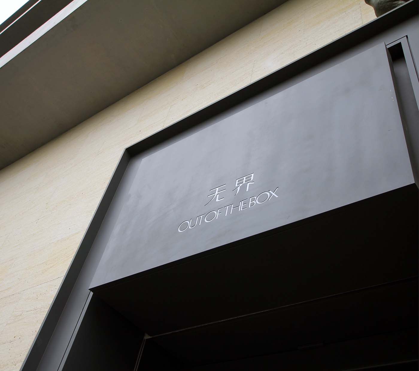Close up of the exterior label of a Chinese retail shop with name on it.